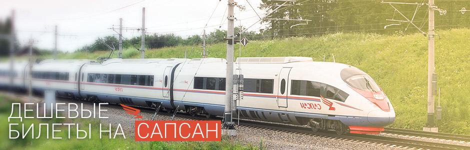 Билеты из москвы в питер на поезд купить как проверить забронирован ли билет на самолет