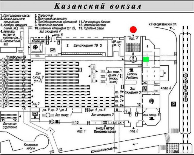 Схема Казанского вокзала