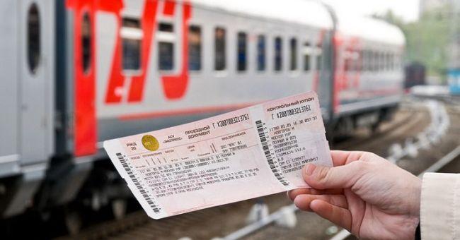 Ошибка в билете на поезд
