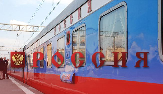 Фирменный поезд «Россия»