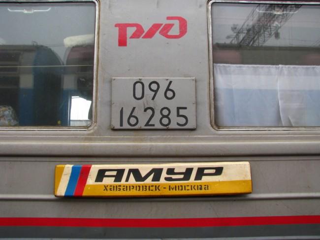 Фирменный поезд «Амур»
