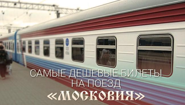 Фирменный поезд «Московия»