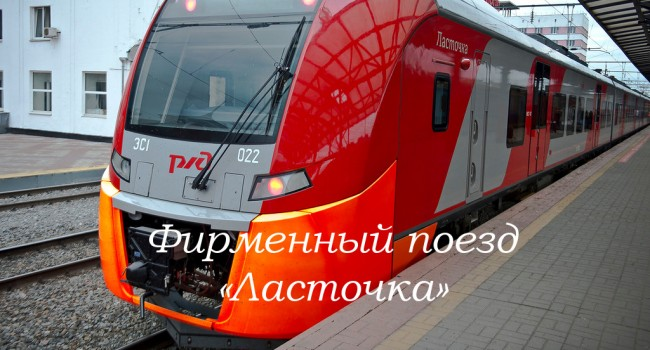 Фирменный поезд «Ласточка»