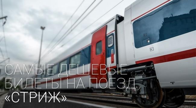 Фирменный поезд «Стриж»