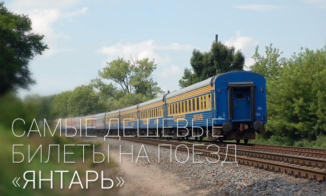Фирменный поезд «Янтарь»