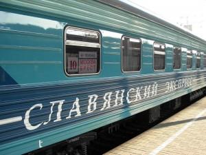 Фирменный поезд «Славянский экспресс»
