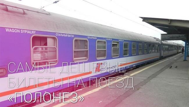 Фирменный поезд «Полонез»